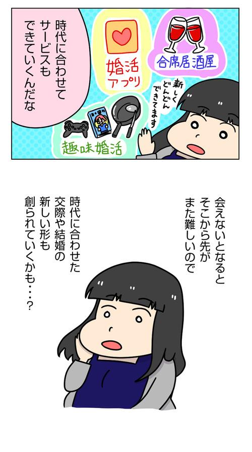 コロナ禍で登場! 新・婚活サービス 太めオタク女の婚活20話_03