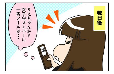 123_02【婚活漫画】63話-2 相手の作戦