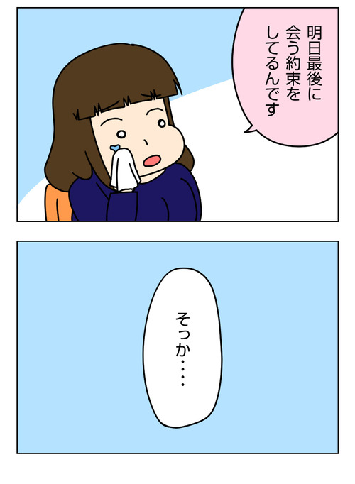 【婚活漫画】161-2 失恋した私に占い師さんからのアドバイス1_2_02