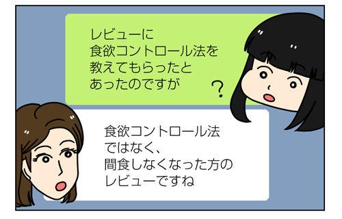 【PR】LINE-トークCAREで専門家にダイエット相談-体験レポ!2_1_01