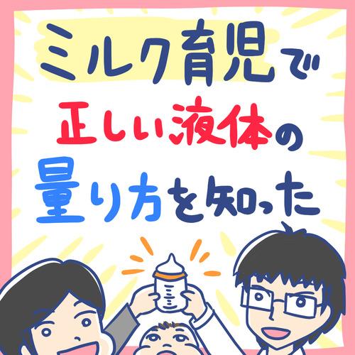 正しい液体の量りかたをミルク育児で知った話【日常漫画】0_3_1