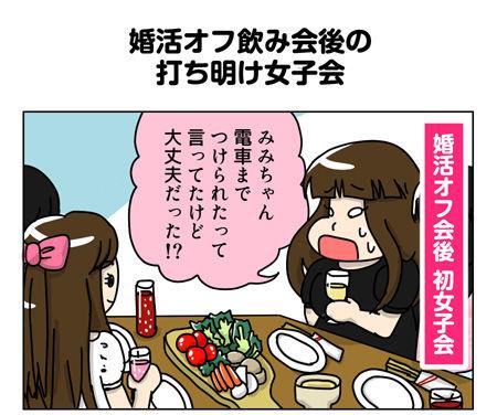 【婚活漫画】62話-1  婚活オフ飲み会後の打ち明け女子会119_01