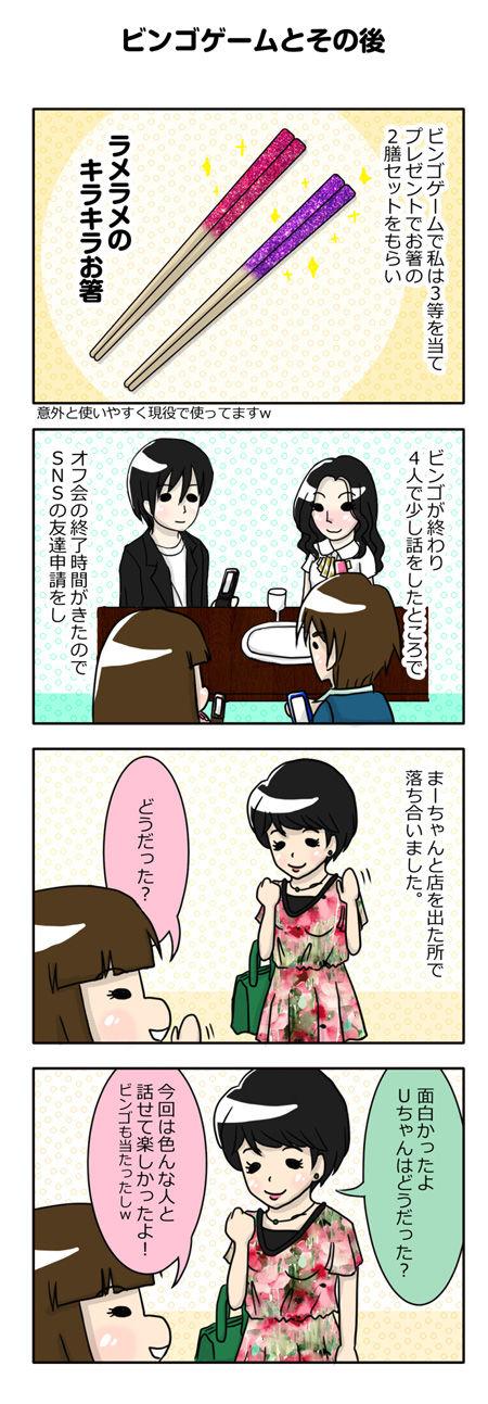 【婚活漫画】48話 席移動で来た男性