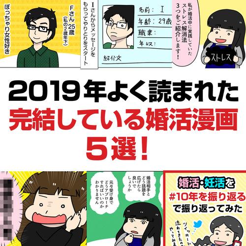2019年よく読まれた完結している婚活漫画-5選!