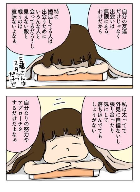 132_03【婚活漫画】65話-2 恋のライバル