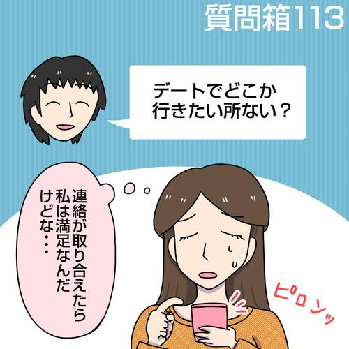【質問箱113】相手と連絡を取り合うだけで満足。だけど、結婚するにはどうしたら良いか?