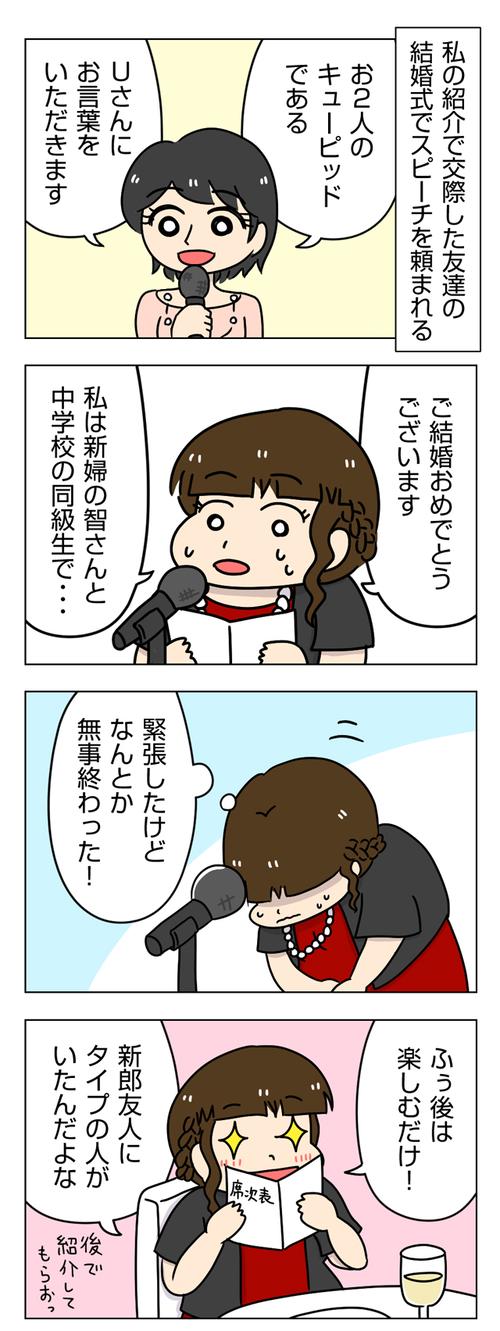 太めオタク女の婚活32_01