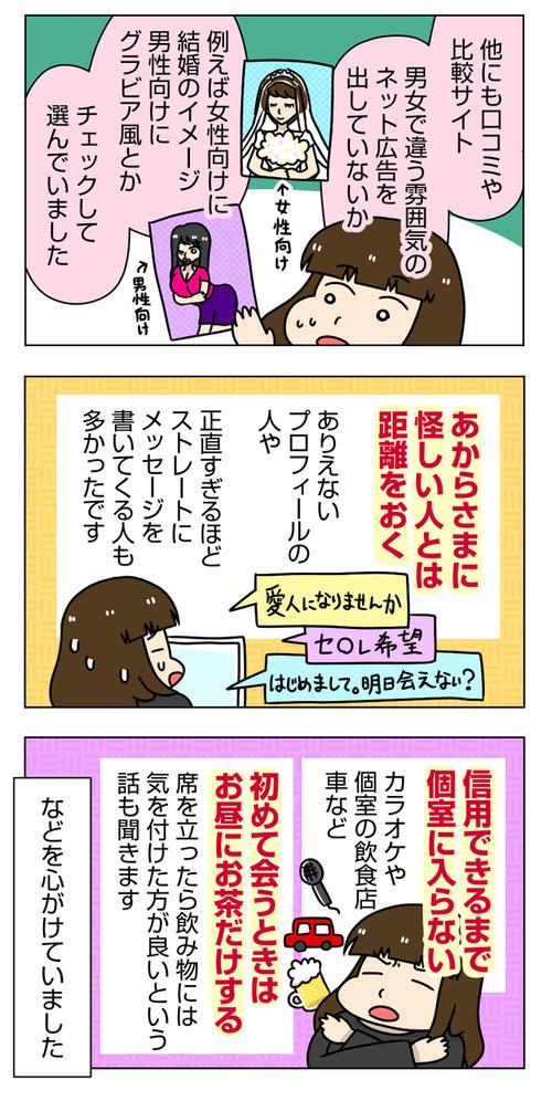 婚活はキケン? 注意した4つのこと「太めオタク女の婚活」第10話_02