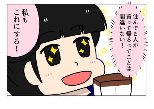 しんまい夫婦と名古屋観光4_1_04