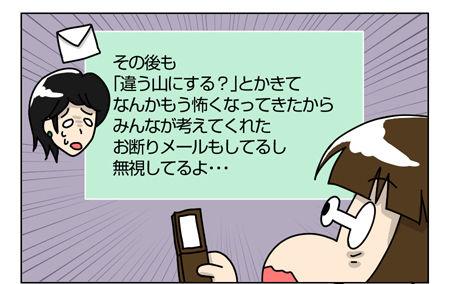 125_02【婚活漫画】63話-4 お断りメールをしたその後