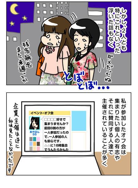 100_03【婚活漫画】56話 その後も色んなオフ会に参加