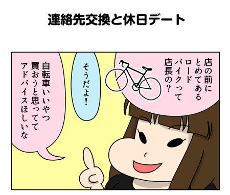 142_01【婚活漫画】67話-4 連絡先交換と休日デート