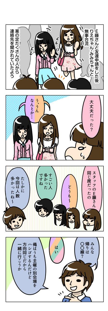 113【婚活漫画】60話 婚活オフ飲み会 その後
