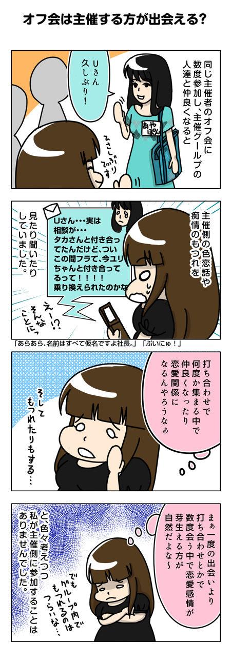 101【婚活漫画】56話 その後も色んなオフ会に参加