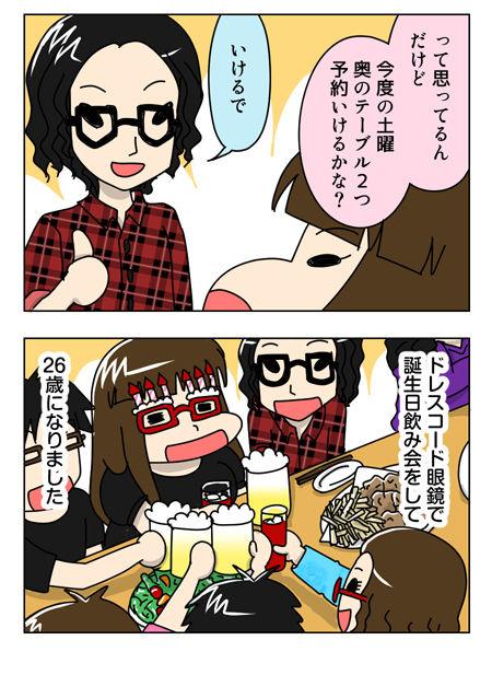 151_02【婚活漫画】69話 相変わらずな日々と誕生日