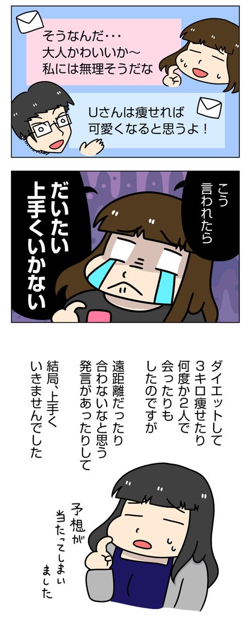 太めオタク女の婚活33_02