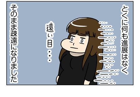 【婚活漫画】73話-4 終わったようで終わってなかったケンさんその後2_2_04