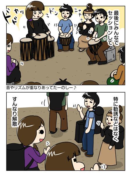 159_03【婚活漫画】71話-4 無料の民族楽器教室