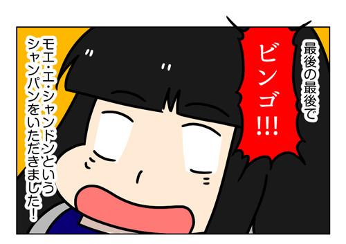 ライブドアブログ忘年会-後編-ビンゴの行方_2_01