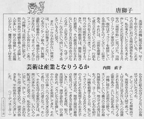 OkinawaTimesKarajisiLast