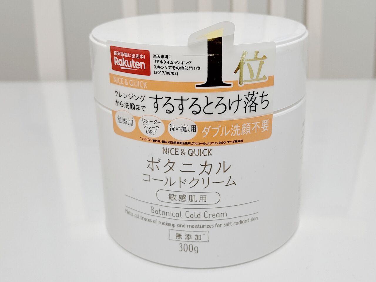 ボタニカル コールド クリーム