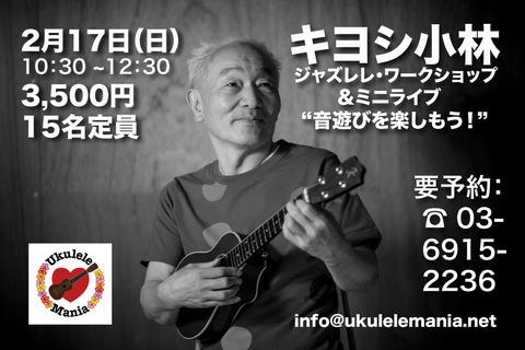 20190217キヨシ小林WSポスター