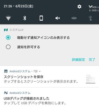 Screenshot_20170623-212606
