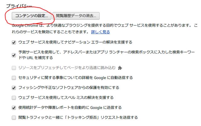 Chrome設定2