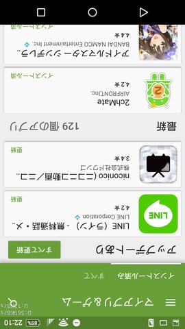Screenshot_20161201-221048