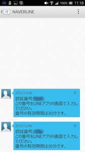 Screenshot_2013-02-16-11-18-54