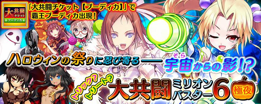 big_banner_dmb6