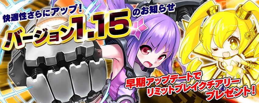 big_banner_v115