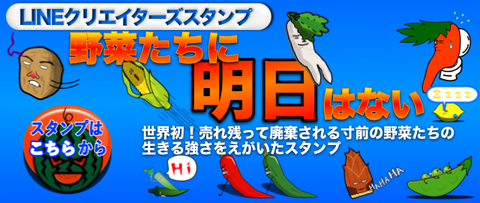 haiki_yasai_banner_3