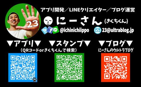 Kikuchikun_Logo_meishi