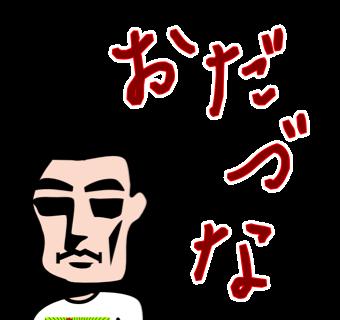相馬弁スタンプ第2弾(東北弁福島弁宮城弁仙台弁OK)19