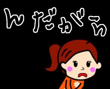 相馬弁スタンプ第2弾(東北弁福島弁宮城弁仙台弁OK)06