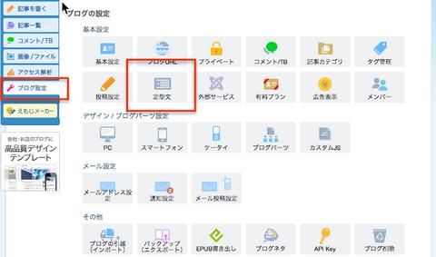 blog_step5_teikeibun