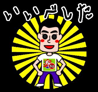 相馬弁スタンプ第2弾(東北弁福島弁宮城弁仙台弁OK)01