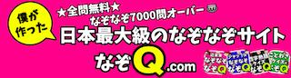 nazoq_for_livedoorblog280_SP