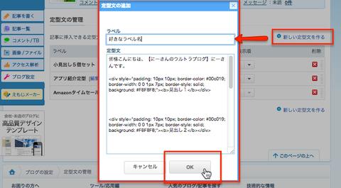blog_step6_sakusei
