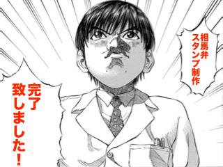 somaben_kanryouhoukoku