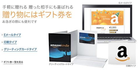 amazon_gift_image