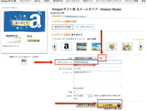 amazon_giftcard_howto