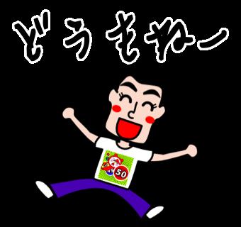 相馬弁スタンプ第2弾(東北弁福島弁宮城弁仙台弁OK)02