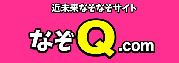 Quiz_Kikuchikun_Logo_sns