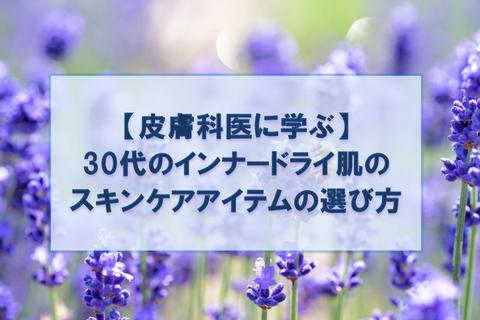 30代インナードライ肌