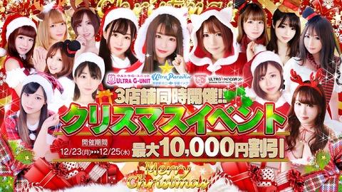 3店舗合同クリスマス_PCスライド_20191211