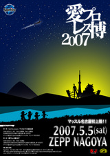 愛プロレス博2007