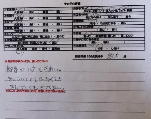 小西しほ (2)