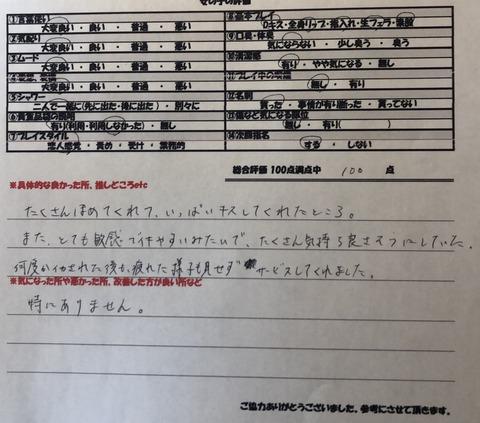 浜崎あいり4